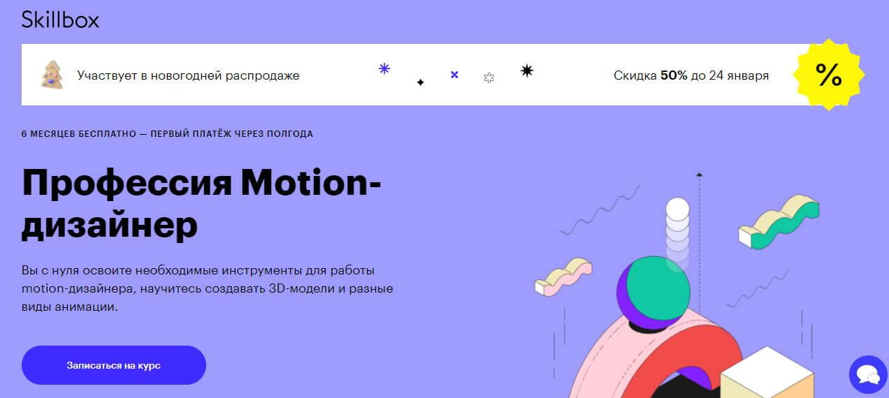 Профессия Motion-дизайнер от Skillbox