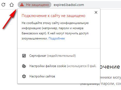 Что значит подключение к сайту не защищено