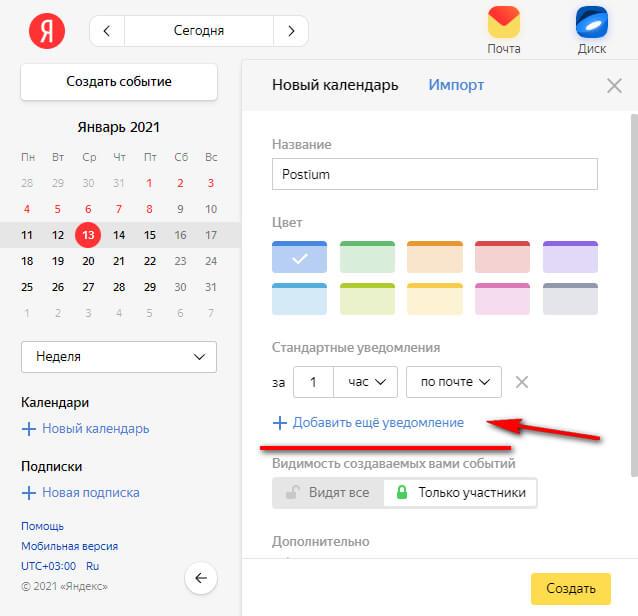 Как добавить уведомление в Яндекс Календаре