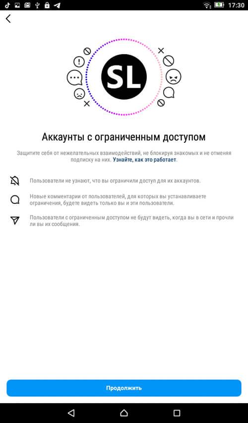Аккаунты с ограниченным доступом в Инстаграм