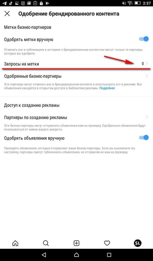 Запросы на метки Инстаграм