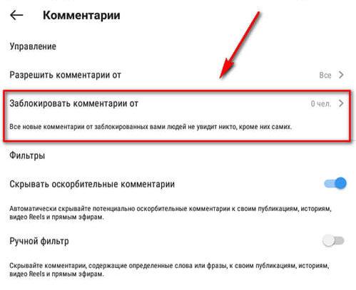 Как заблокировать комментарии конкретных пользователей