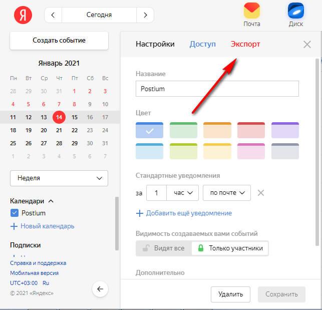 Как перенести даты из календаря