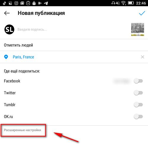 Расширенные настройки Инстаграм