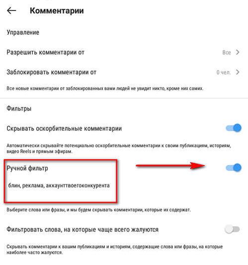 Ручной фильтр Инстаграм