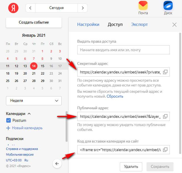 Публичный и секретный адрес Яндекс Календаря