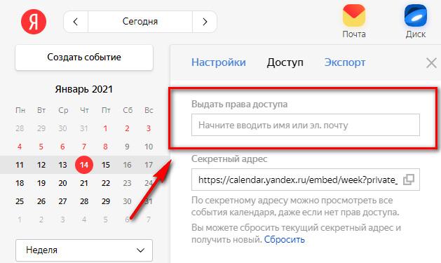Совместная работа в Яндекс Календаре