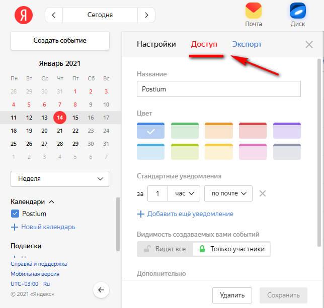 Как поделиться Яндекс календарем