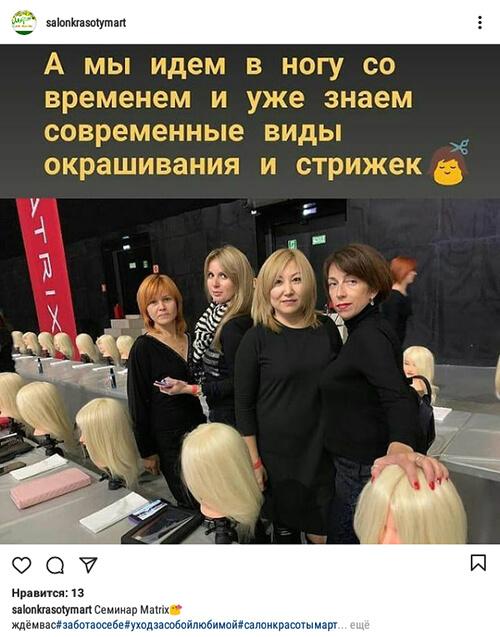 Идеи постов для салона красоты