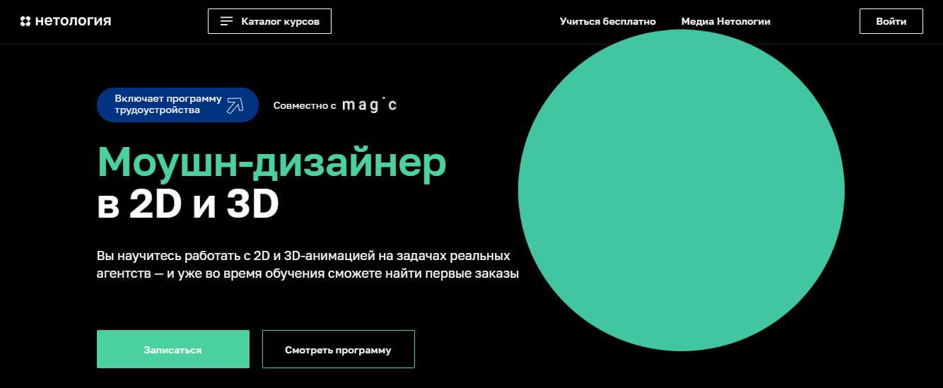 Моушн-дизайнер в 2D и 3D