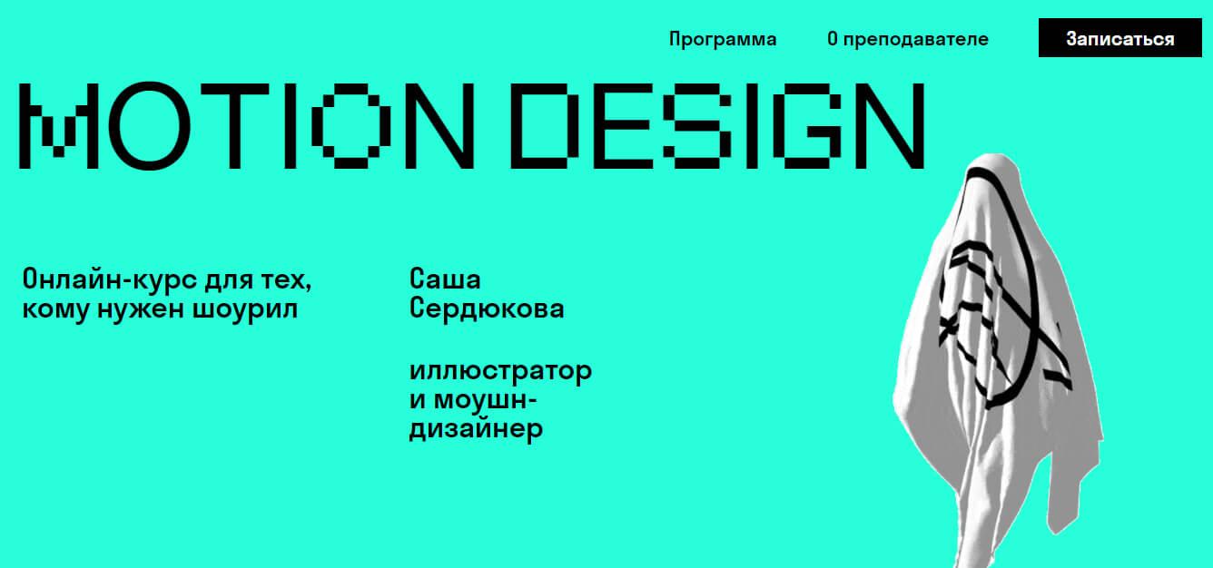 Моушн-дизайн от SKVOT