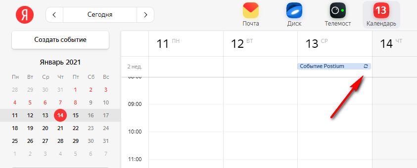 Событие в календаре