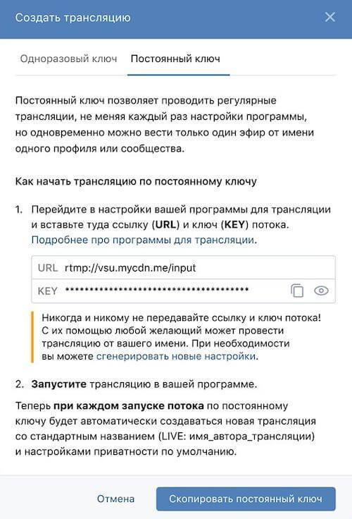 одноразовый и постоянный ключ потока для трансляции ВКонтакте