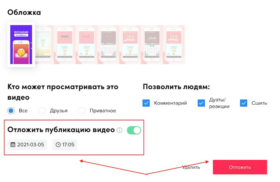 Как настроить отложенный постинг видео в Тик-Ток