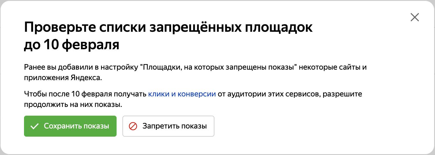 Списки запрещённых площадок для РСЯ