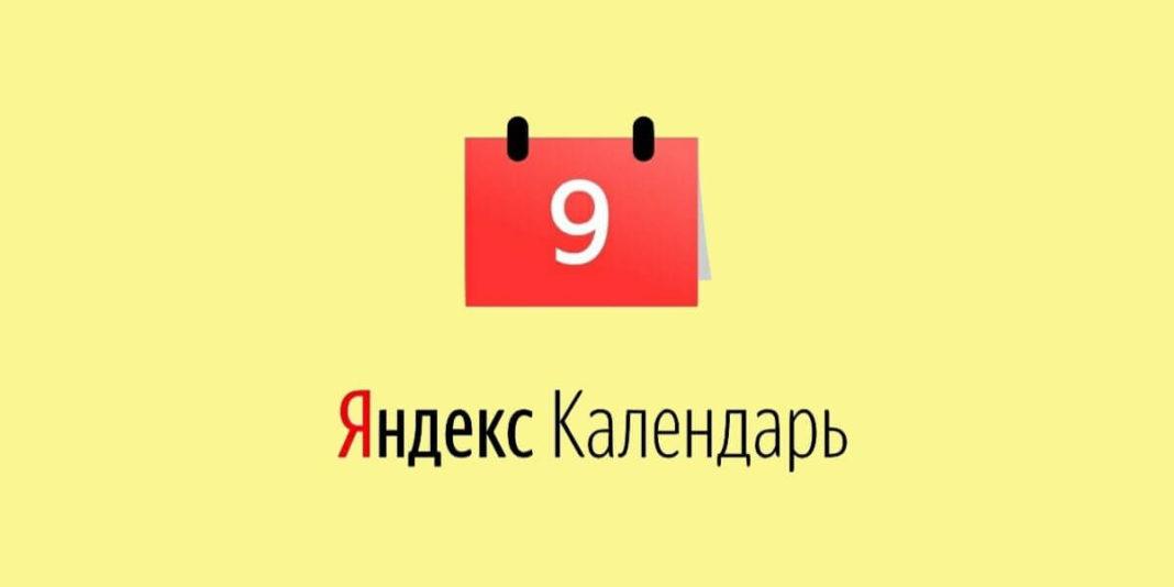 Яндекс.Календарь: как создать, настроить и пользоваться