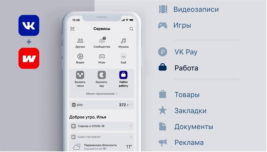 У владельцев сообществ ВКонтакте появится возможность зарабатывать на публикации вакансий