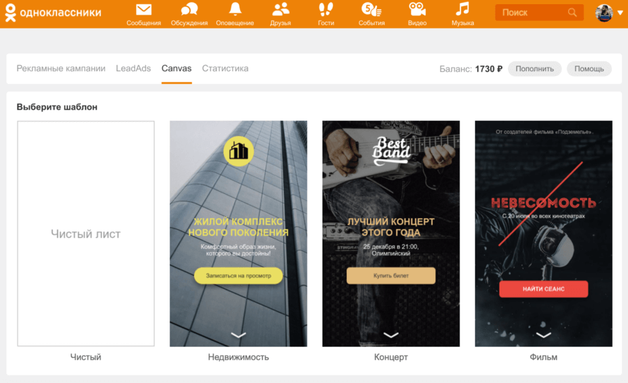 Одноклассники открыл доступ к формам Lead Ads и страницам Canvas для всех пользователей