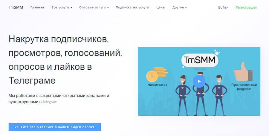 TmSMM сервис накрутки для Телеграм
