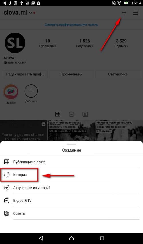 Как снять сторис в Инстаграм