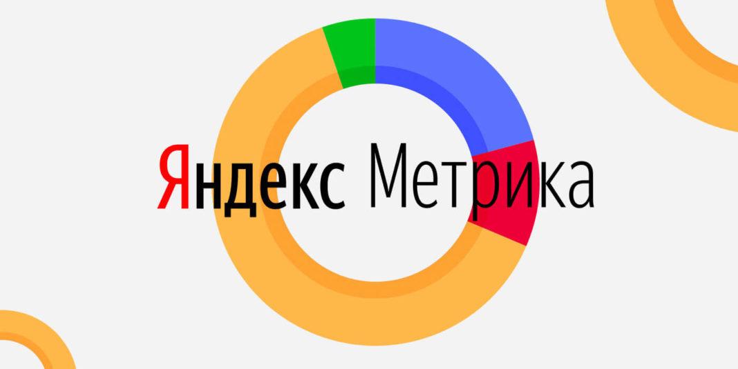 Код Яндекс.Метрики обновился и стал работать быстрее