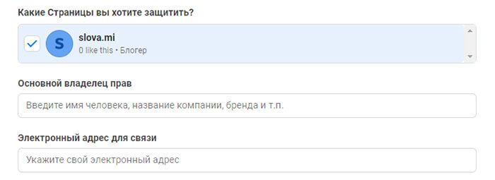 Facebook Rights Manager регистрация