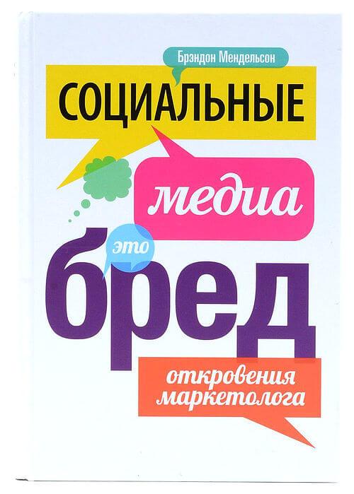 ТОП книг по SMM