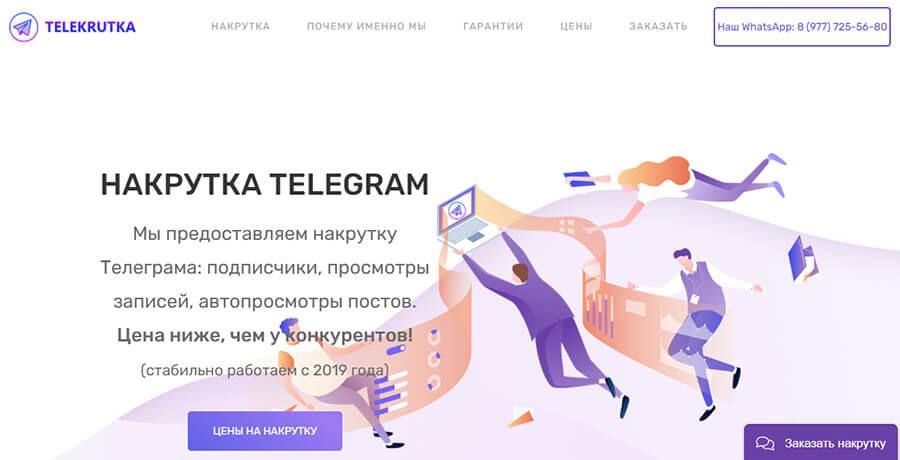 TeleKrutka сервис накрутки для Телеграм