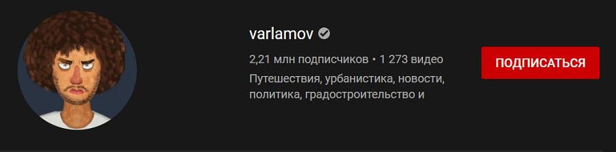 Варламов Ютуб канал Varlamov