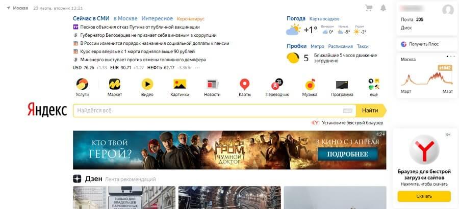 Как работает поисковая система Яндекс