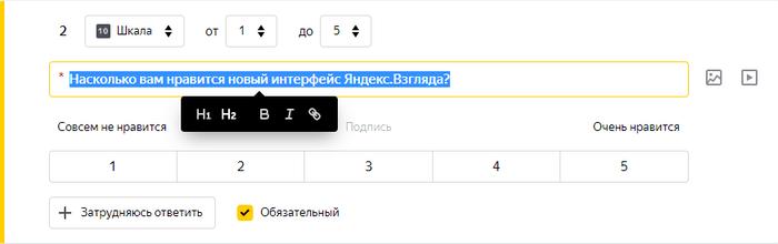 Команда Яндекс.Взгляда обновила дизайн