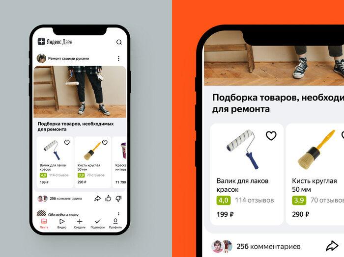 Команда Яндекс.Дзен обновила товарные виджеты