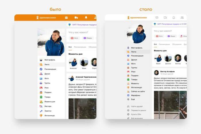 В Одноклассниках обновился дизайн логотипа, десктопной версии и мобильных приложений