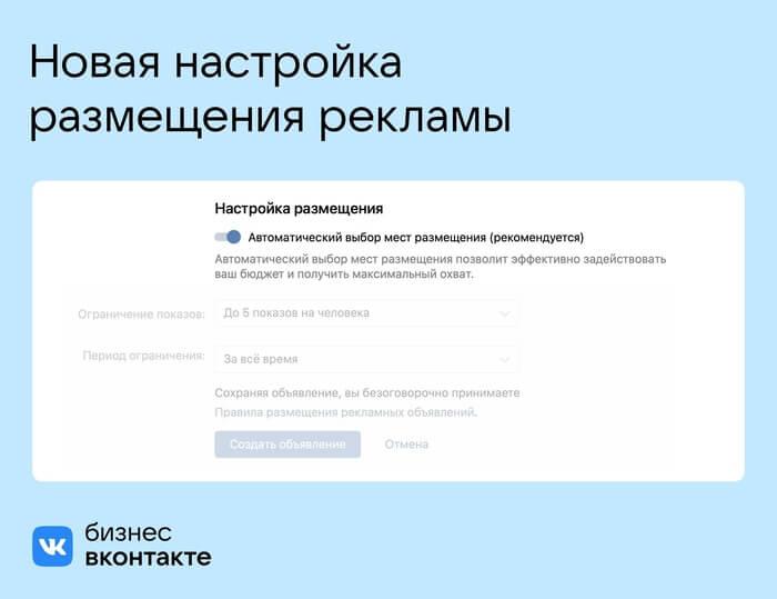 Команда ВКонтакте переработала выбор площадок в рекламном кабинете