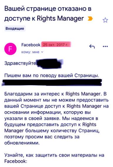 Отказ в доступе к Facebook Rights Manager