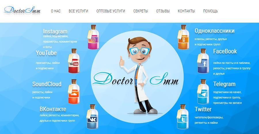 DoctorSmm сервис накрутки для Телеграм