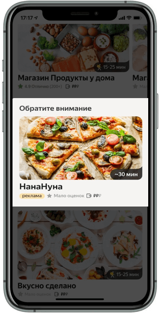«Обратите внимание» в яндекс.еде