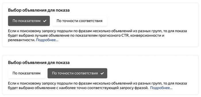 Яндекс.Директ упростил настройку рекламы и сделал отбор объявлений более точным