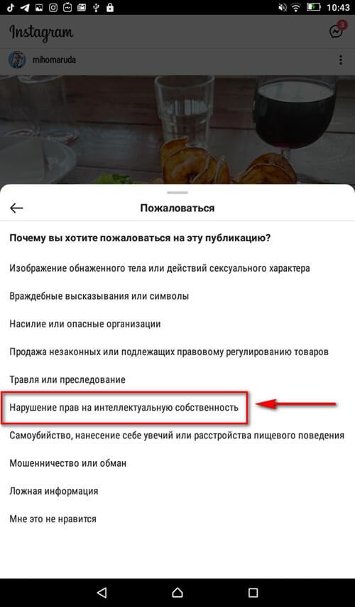 Воровство контента в Инстаграм