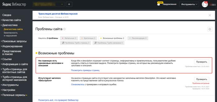 В Яндекс.Вебмастере появились функции для поиска одинаковых title и description
