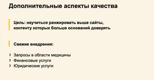 Команда Яндекса планирует ввести новые сигналы качества для коммерческих сайтов и ресурсов YMYL-тематики