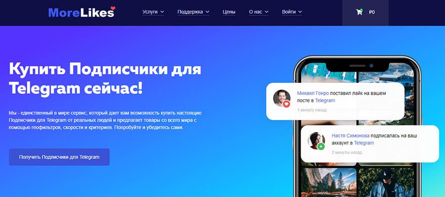 MoreLikes сервис накрутки для Телеграм