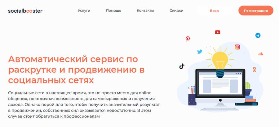 Socialbooster сервис накрутки для Телеграм