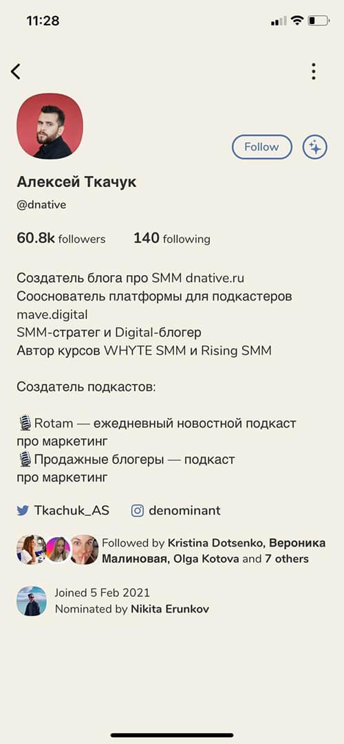 Список российских блогеров в Clubhouse