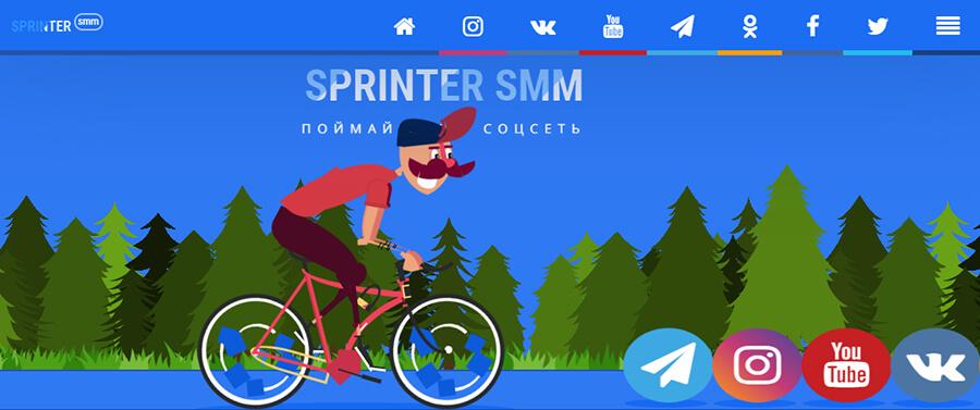 SprinterSMM сервис накрутки для Телеграм