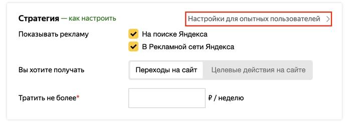 настройки для опытных пользователей в яндекс директ
