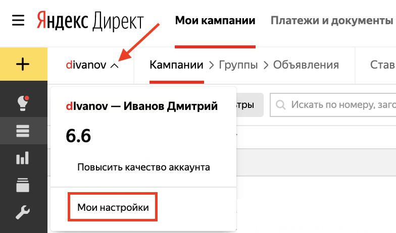 настройка для опытных пользователей в яндекс директ