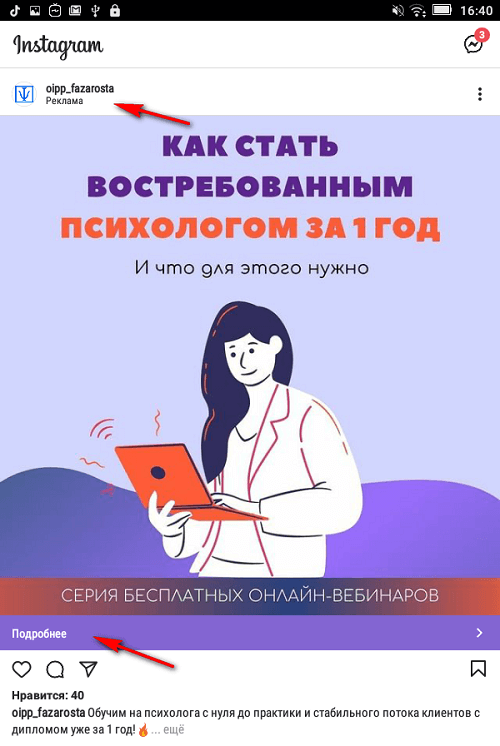 Нативная реклама в Инстаграм