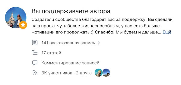 Блок о донах в группе ВКонтакте