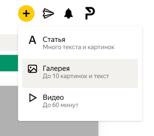 Яндекс.Дзен запустил галереи на декстопе